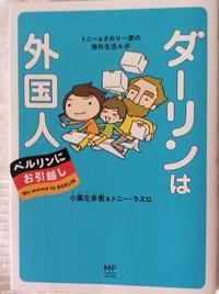 日本から届いた本③ - OLMI夫人の独りゴチ