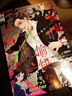 別冊花とゆめ7月号 - 山田南平Blog