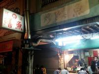 台湾一週7日間(16)台南の夜を彷徨う - ◆ Mangiare Felice ◆ 食べて飲んで幸せ