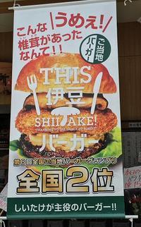 伊豆 村の駅:「しいたけバーガー」を食べた♪ - CHOKOBALLCAFE