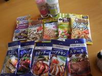 モラタメレポート「ハウス食品 GABAN®」 - ひめたんママちゃんのブログ