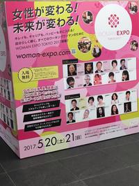 日経ウーマンエキスポへ - 幸せプチ開運生活-火、木、土、ブログ更新中