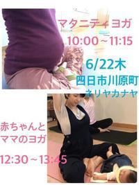 マタニティヨガ&赤ちゃんとママのヨガ - ネリヤカナヤのいろいろブログ www.neriyakanaya.com