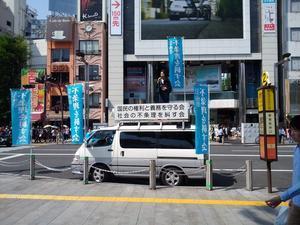 平成廿九年 五月廿日社会の不条理を糾す会 參加於新宿區 - 同血社電腦瓦版