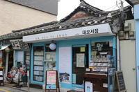 テオ書店 - マッシュとポテトの東京のんびり日記