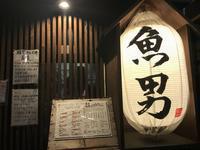 ふく男 と「魚男」飲み (橋本) - よく飲むオバチャン☆本日のメニュー