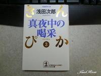 浅田次郎著「きんぴか3(真夜中の喝采)」 - B級グルメでいいじゃん!