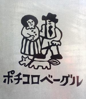 ポチコロでベーグル調達 - NO PAN NO LIFE