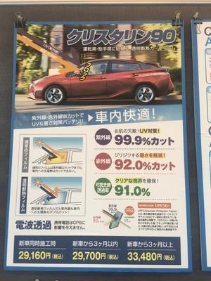 この時期ピッタリの・・・ - ネッツトヨタ兵庫加古川U-Car店ブログ