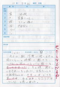 11月9日 - なおちゃんの今日はどんな日?