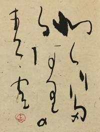 登りたる…      「空」 - 筆文字・商業書道・今日の一文字・書画作品<札幌描き屋工山>