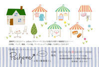Pochette vol.3のお知らせ! - azumaya -手作り小物製作日記-