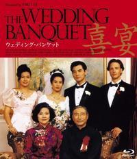 台湾の同性婚と映画『ウエディングバンケット』 - 楽なログ
