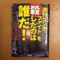 ターザン山本「週刊ゴング、ファイトを殺したのは誰だ!」 - 湘南☆浪漫