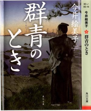 今井 絵美子著「群青のとき」を読む - 折々の記