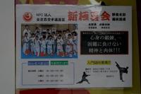 新極真会藤枝道場さんの生徒募集のポスターを張りました。 - 蓮華寺池の隣5