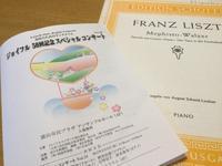 ジョイフルスペシャルコンサート終了 - ピアニスト丸山美由紀のページ