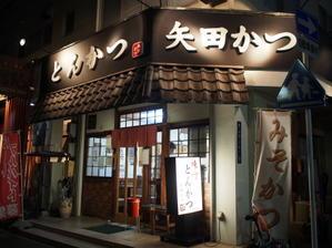 少々紛らわしい店名ですが、此方のトンカツ美味しいです(トンカツ:矢田かつ) - 気儘なクマの気儘日記