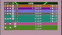 (住之江12R)第53回ダイナミック敢闘旗優勝戦 - Macと日本酒とGISのブログ