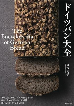 『ドイツパン大全』6月5日発売です! - イギリスの食、イギリスの料理&菓子