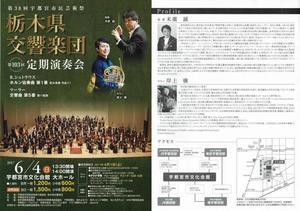 栃木県交響楽団 第103回定期演奏会のご案内 - 優記ここあ・・・日々のあれやこれや