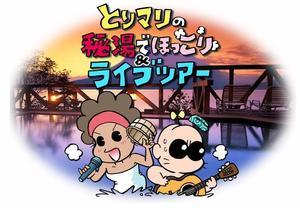 とりマリの秘湯でほっこり&ライブツアーが当たる! - ヤマザキマリ・Sequere naturam:Mari Yamazaki's Blog