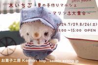 ご来店ありがとうございます~ - 『小さなお菓子屋さん keimin 』の焼き焼き毎日