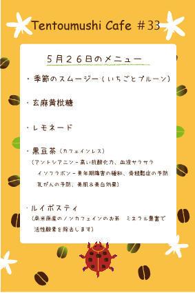 てんとうむしカフェ#33 - 食べて健康! 健康食堂(がんちゃんと一緒)