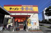 食楽園 - にゃお吉の高知競馬☆応援写真日記+α(高知の美味しいお店)