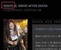 ブログのウムラウト「Ö」が消えてただの「O」になる現象 - RÖUTE・G DRIVE AFTER DEATH