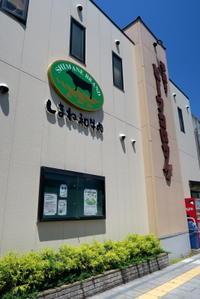 島根県松江 ミートショップきたがき   1日目 - KuriSalo 天然酵母ちいさなパン教室と日々の暮らしの事