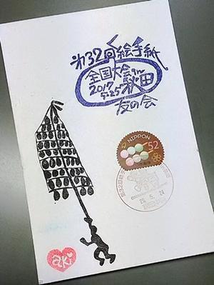 絵手紙全国大会秋田から - 絵手紙の小窓