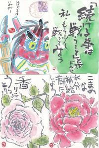 絵手紙便り 15枚 秋田からも・・ ♪♪ - NONKOの絵手紙便り