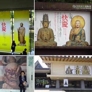 いにしえの奈良での快慶展と東大寺 5/23 - ♪ミミィの毎日(-^▽^-) ♪