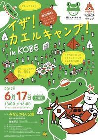 兵庫県神戸市で「イザ!カエルキャンプ! in KOBE」 - かえっこ