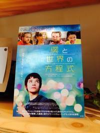 映画『僕と世界の方程式』 - 楽しそうだ!英・中・韓