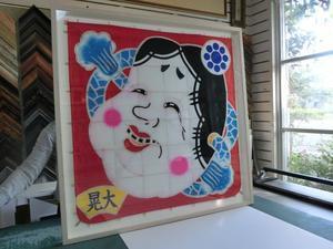 初凧の額装 - 絵のある生活ページワン