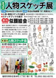 お知らせ 第3回人物スケッチ展 - プチ撮り福岡そしてスケッチ 博多人物スケッチ会