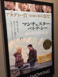 MANCHESTER BY THE SEA (マンチェスター・バイ・ザ・シー)...★3 - 旦那@八丁堀