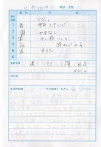 11月10日 - なおちゃんの今日はどんな日?