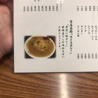 ライスカレー(黄色い塩カレー)@東嶋屋(入谷) - あせって逆方向