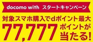 docomo withスタートキャンペーン 総額2332万円の予算をぶち込む本気っぷり - 白ロム転売法