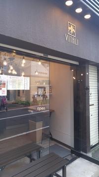 自由が丘ジェラテリア▪ヴィタリ - 料理研究家ブログ行長万里  日本全国 美味しい話