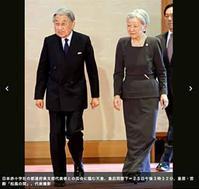 『両陛下、赤十字社代表者と面会』/ 皇后様 大丈夫?! 画像 - 「つかさ組!」
