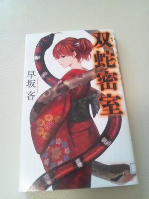 双蛇密室 - 読書記録