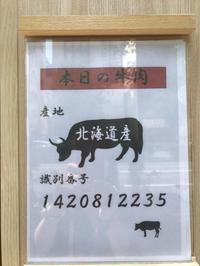 国産牛肉の美味しい牛丼 - 麹町行政法務事務所