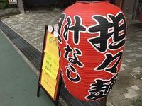 石橋の「担々麺専門 Mangan」 - C級呑兵衛の絶好調な千鳥足