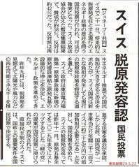 スイス脱原発容認 国民投票 /東京新聞 - 瀬戸の風
