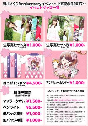 いよいよあしたは上京記念イベントです♪ - 野川さくら公式ブログ『Today's Sakura』