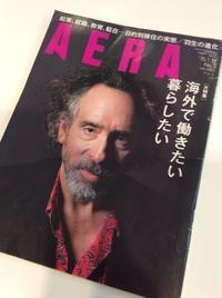 一昨年父が送ってくれた雑誌 - OLMI夫人の独りゴチ